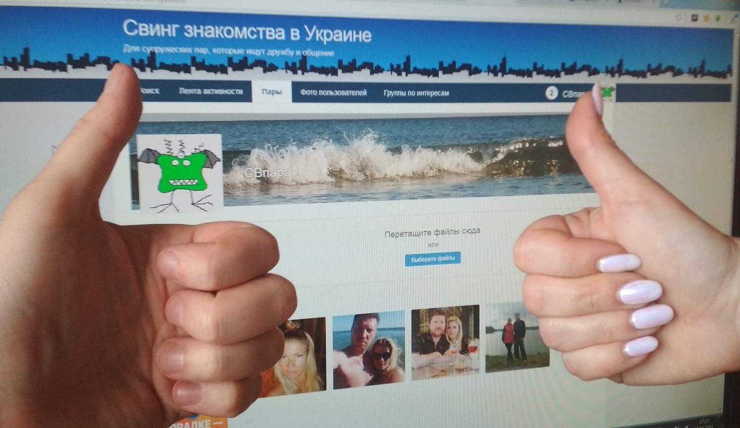 Свингеров украина знакомства